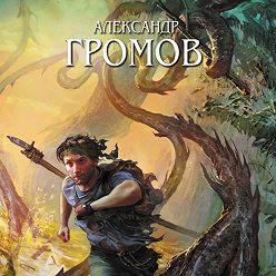 Александр Громов - Вычислитель