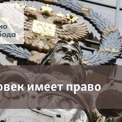 Наталья Джанполадова - ГУЛАГ рядом - 30 июля, 2019