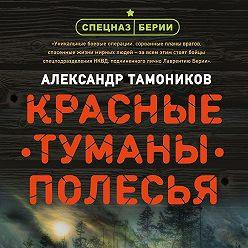 Александр Тамоников - Красные туманы Полесья