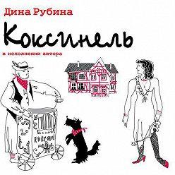Дина Рубина - Коксинель