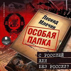 Леонид Млечин - С Россией или без России?
