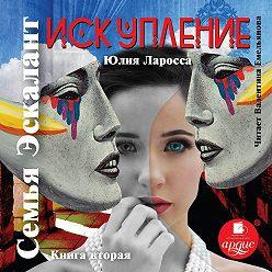 Юлия Ларосса - Искупление