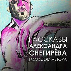 Александр Снегирёв - Розы, молодой человек, розы