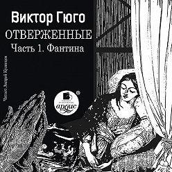 Виктор Мари Гюго - Отверженные. Часть 1. Фантина (сокращенный перевод)