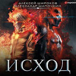 Александр Шапочкин - Исход
