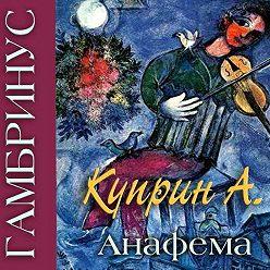 Александр Куприн - Гамбринус, Анафема