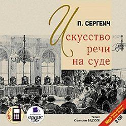 П. Сергеич - Искусство речи на суде