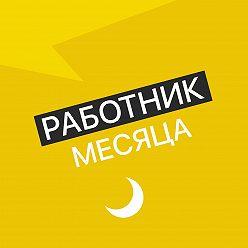 Творческий MojoMedia - Работник месяца - Веб-разработчик