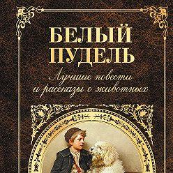 Лев Толстой - Белый пудель. Лучшие повести и рассказы о животных (сборник)