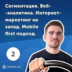 Роман Рыбальченко - 2. Веб-аналитика, интернет-маркетинг в США и mobile first подход