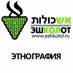 Валерий Дымшиц - Этнография еврейской еды