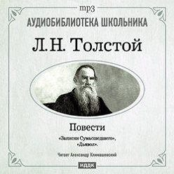 Leo Tolstoy - Дьявол. Записки сумасшедшего