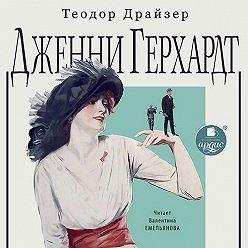 Теодор Драйзер - Дженни Герхардт