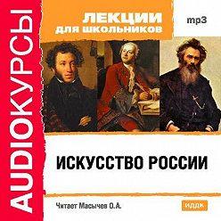 Коллектив авторов - Искусство России
