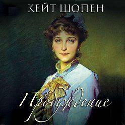 Кейт Шопен - Пробуждение