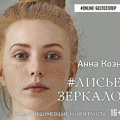 Анна Коэн - #Лисье зеркало