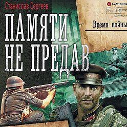 Станислав Сергеев - Время войны