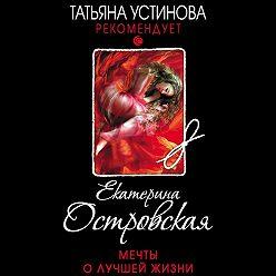 Екатерина Островская - Мечты о лучшей жизни
