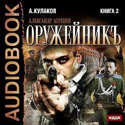 Алексей Кулаков - Оружейникъ