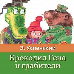 Эдуард Успенский - Крокодил Гена и грабители