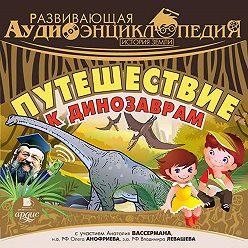 Александр Лукин - История Земли: Путешествие к динозаврам