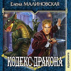 Елена Малиновская - Кодекс дракона