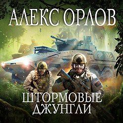 Алекс Орлов - Штормовые джунгли