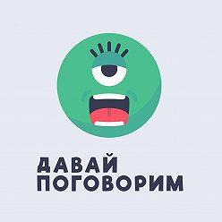 Анна Марчук - 30 Подкасты: какие и как мы слушаем. Часть первая.