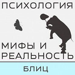 Александра Копецкая (Иванова) - Вопросы и ответы, блиц! Часть 3