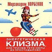 Мирзакарим Норбеков - Энергетическая клизма, или Триумф тети Нюры из Простодырово
