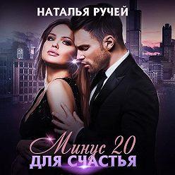 Наталья Ручей - Минус двадцать для счастья