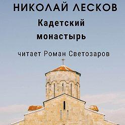 Николай Лесков - Кадетский монастырь