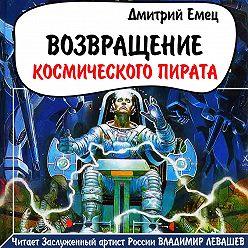 Дмитрий Емец - Возвращение космического пирата