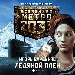 Игорь Вардунас - Ледяной плен