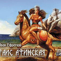 Иван Ефремов - Таис Афинская (сокращенная аудиоверсия)