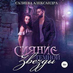 Александра Салиева - Сияние тёмной звезды