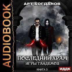 Арт Богданов - Игры тандемов