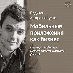 Андраш Густи - Разговор о мобильном дизайне с Юрием Ветровым (Mail.ru)
