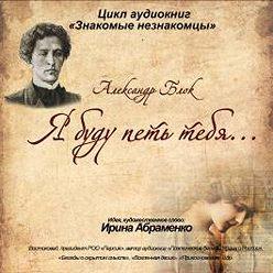 Ирина Одоевцева - А.Блок «Я буду петь тебя…»
