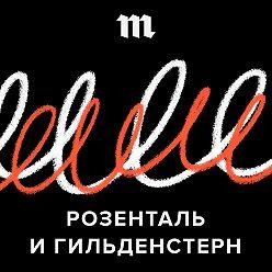 Владимир Пахомов - «Доктор, у меня канцелярит»: как птичий язык законов и документов проникает в разговорную речь?
