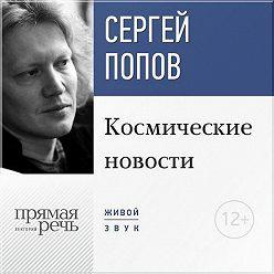 Сергей Попов - Лекция «Космические новости. Итоги 2015 года»
