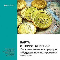 Smart Reading - Алан Гринспен: Карта и территория 2.0. Риск, человеческая природа и будущее прогнозирования. Саммари