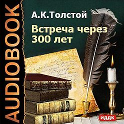 Алексей Толстой - Встреча через 300 лет