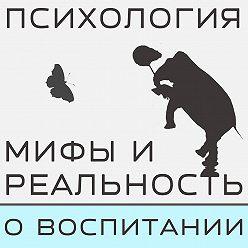 Александра Копецкая (Иванова) - Научно о воспитании детей или играй больше