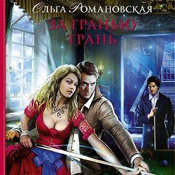 Ольга Романовская - За гранью грань