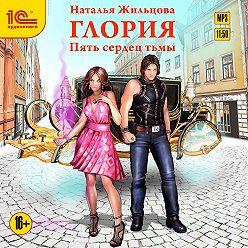 Наталья Жильцова - Глория. Пять сердец тьмы