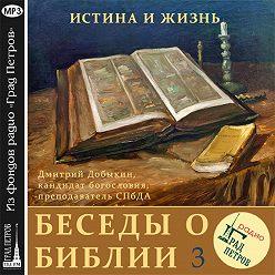 Дмитрий Добыкин - Единство Ветхого и Нового Заветов (часть 1)