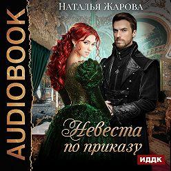 Наталья Жарова - Невеста по приказу