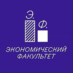 Александр Аузан - Государство заботится об общем благе?