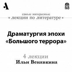 Илья Венявкин - Драматургия эпохи «Большого террора» (Лекции Arzamas)